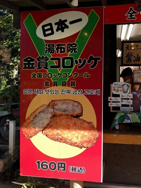 湯布院 金賞コロッケ